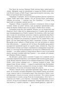 Пир стервятников — фото, картинка — 8