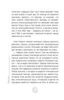 Вселенная Алана Тьюринга — фото, картинка — 11