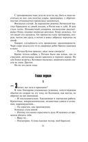 Принцип карате — фото, картинка — 10