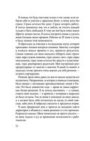 Все идеи Роберта Кийосаки в одной книге — фото, картинка — 12