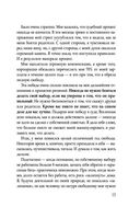 Все идеи Роберта Кийосаки в одной книге — фото, картинка — 13