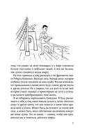 Все идеи Роберта Кийосаки в одной книге — фото, картинка — 7