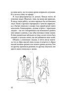 Все идеи Роберта Кийосаки в одной книге — фото, картинка — 10