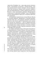 Большой театр. Культура и политика. Новая история — фото, картинка — 12