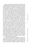 Большой театр. Культура и политика. Новая история — фото, картинка — 9