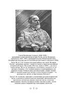 История России с древнейших времен — фото, картинка — 1