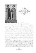 История России с древнейших времен — фото, картинка — 11