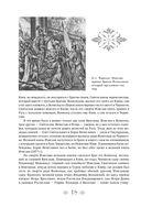 История России с древнейших времен — фото, картинка — 15