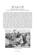 История России с древнейших времен — фото, картинка — 4