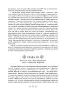История России с древнейших времен — фото, картинка — 5