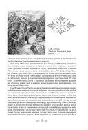 История России с древнейших времен — фото, картинка — 6