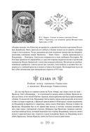 История России с древнейших времен — фото, картинка — 7