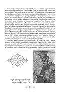 История России с древнейших времен — фото, картинка — 8
