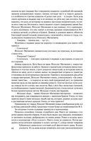 Илья Ильф и Евгений Петров. Полное собрание сочинений в одном томе — фото, картинка — 12