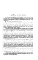 Илья Ильф и Евгений Петров. Полное собрание сочинений в одном томе — фото, картинка — 4