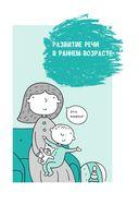 Помогите малышу заговорить. Развитие речи детей 1-3 лет — фото, картинка — 5