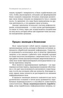 Большая книга магической силы. Развитие интуиции и ясновидения — фото, картинка — 11