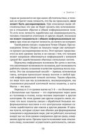 Большая книга магической силы. Развитие интуиции и ясновидения — фото, картинка — 12