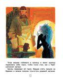 Иван-Царевич и серый волк — фото, картинка — 13