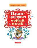 Иван-Царевич и серый волк — фото, картинка — 3