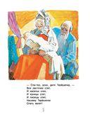 Иван-Царевич и серый волк — фото, картинка — 5
