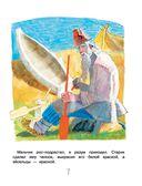 Иван-Царевич и серый волк — фото, картинка — 7
