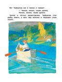 Иван-Царевич и серый волк — фото, картинка — 8
