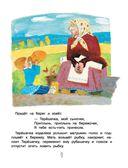 Иван-Царевич и серый волк — фото, картинка — 9