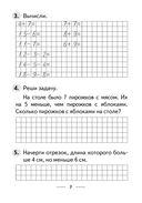 Математика. 2 класс. Контрольные и самостоятельные работы — фото, картинка — 5