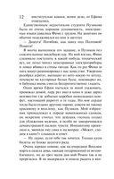 Легенда о трех мартышках. Темное прошлое Конька-Горбунка (м) — фото, картинка — 11