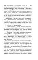 Легенда о трех мартышках. Темное прошлое Конька-Горбунка (м) — фото, картинка — 12