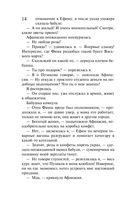 Легенда о трех мартышках. Темное прошлое Конька-Горбунка (м) — фото, картинка — 13
