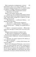 Легенда о трех мартышках. Темное прошлое Конька-Горбунка (м) — фото, картинка — 14