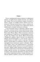 Легенда о трех мартышках. Темное прошлое Конька-Горбунка (м) — фото, картинка — 6
