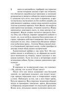 Легенда о трех мартышках. Темное прошлое Конька-Горбунка (м) — фото, картинка — 7