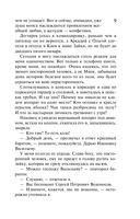 Легенда о трех мартышках. Темное прошлое Конька-Горбунка (м) — фото, картинка — 8