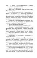 Легенда о трех мартышках. Темное прошлое Конька-Горбунка (м) — фото, картинка — 9