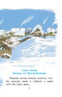 Зима в Простоквашино — фото, картинка — 3