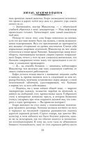 Дзюсан. Академия-фантом — фото, картинка — 11