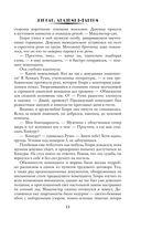 Дзюсан. Академия-фантом — фото, картинка — 13
