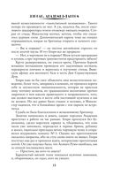 Дзюсан. Академия-фантом — фото, картинка — 15