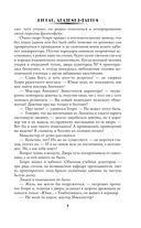 Дзюсан. Академия-фантом — фото, картинка — 9