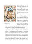 История России с древнейших времен — фото, картинка — 14
