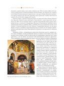 История России с древнейших времен — фото, картинка — 10