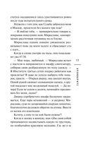 Архивариус — фото, картинка — 10
