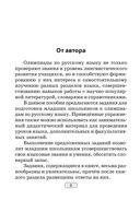 Олимпиады по русскому языку. 2-4 классы — фото, картинка — 1