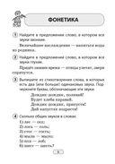 Олимпиады по русскому языку. 2-4 классы — фото, картинка — 3