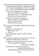 Олимпиады по русскому языку. 2-4 классы — фото, картинка — 4