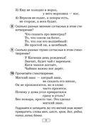 Олимпиады по русскому языку. 2-4 классы — фото, картинка — 5