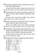 Олимпиады по русскому языку. 2-4 классы — фото, картинка — 6